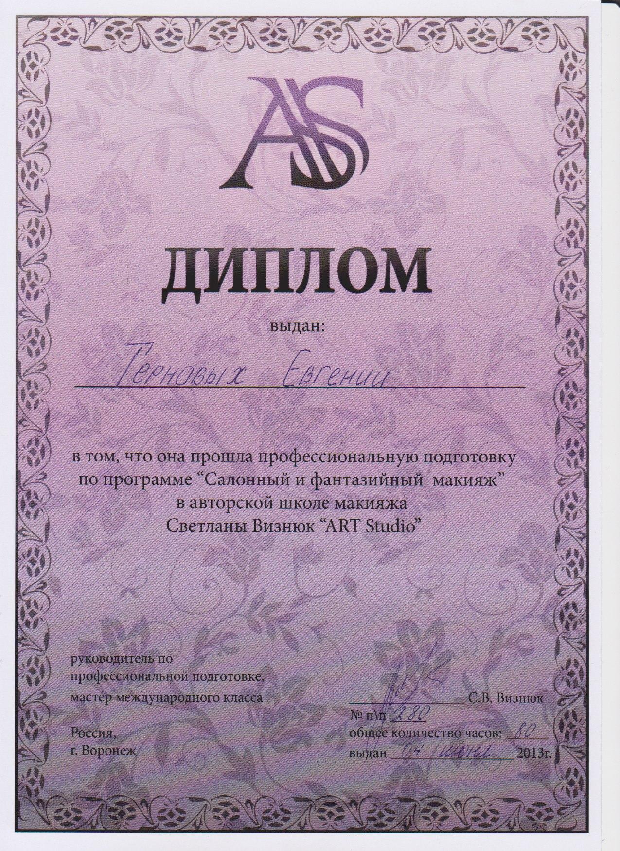 Визажист Евгения Терновых КУД КУДА Диплом · Сертификат Визажист Евгения Терновых